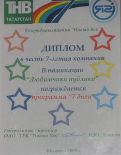 """диплом """"7 дней"""" - самой популярной телепередачи в Татарстане"""