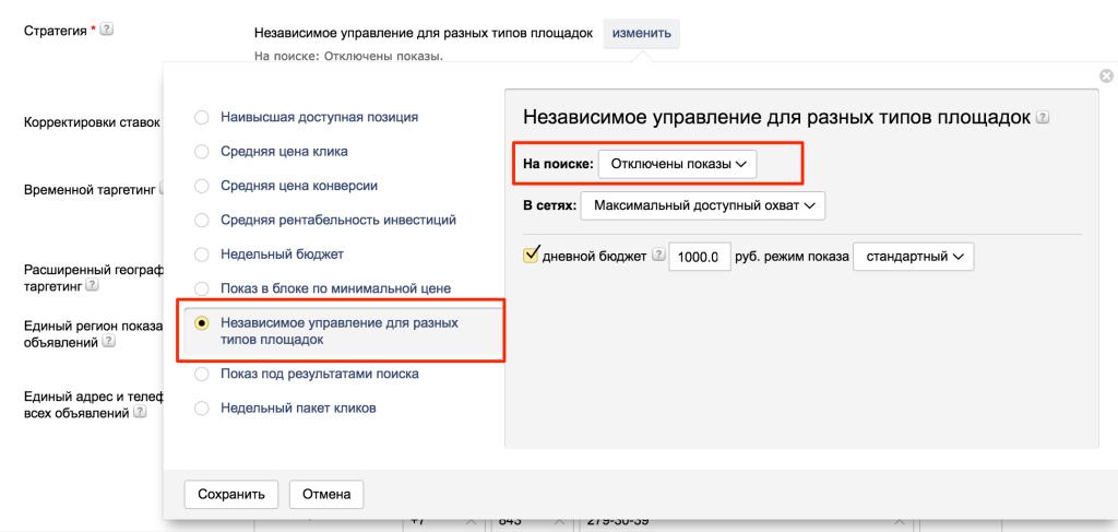 Частный мастер настройка яндекс директа как сделать чтобы не выскакивала реклама в яндекс браузере