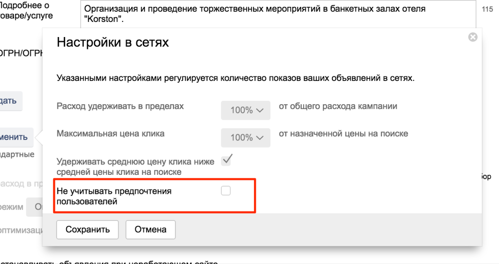 Частный мастер настройка яндекс директа у кого заказать контекстную рекламу форум